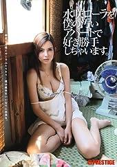 水咲ローラを僕の汚いアパートで好き勝手しちゃいます。 [DVD]