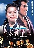 幕末純情伝 デジタル・リマスター版 [DVD]
