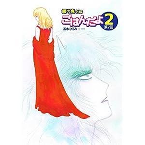 銀の鬼外伝・ごはんだよ2(7)