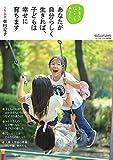 あなたが自分らしく生きれば、子どもは幸せに育ちます: 子育てに悩んでいるあなたへ (edumomコミユニケーションMOOK)