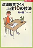 道徳授業づくり上達10の技法 (Series教師のチカラ)