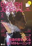 ENGLISH JOURNAL (イングリッシュジャーナル) 2008年 02月号 [雑誌]