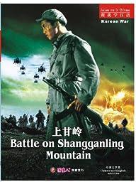 Battle on Shangganling Mountain(English Subtitled)