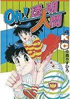 Oh!透明人間(4) (月刊マガジンコミックス)