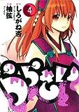 うらさい 4 (ヤングガンガンコミックス)