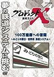 プロジェクトX 挑戦者たち 100万座席への苦闘 ~みどりの窓口・世界初 鉄道システム~ [DVD]