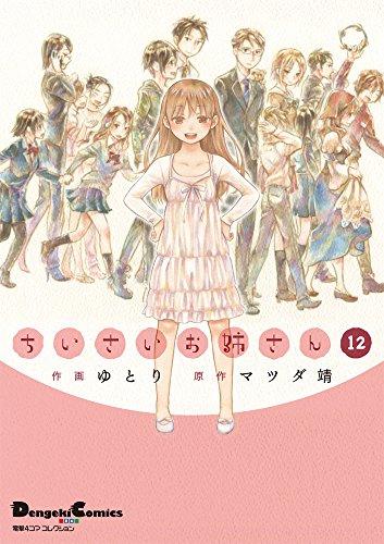電撃4コマ コレクション ちいさいお姉さん (12) (電撃コミックスEX)