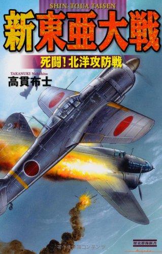 新東亜大戦7