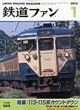 鉄道ファン 2010年 01月号 [雑誌]