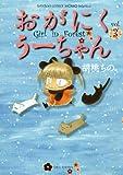 おがにくうーちゃん 3 (バンブーコミックス)