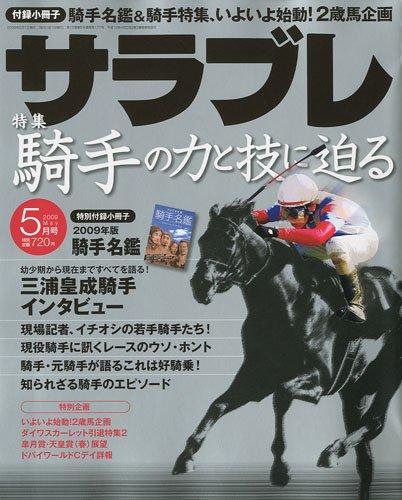 「サラブレ」2009年5月号