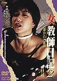 女教師日記2 暴かれた性 [DVD]