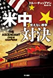 米中対決-見えない戦争- (ハヤカワ文庫 NV)