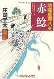 赤鯰―喧嘩屋藤八〈2〉 (光文社時代小説文庫)