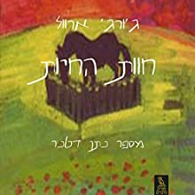 Animal Farm [Hebrew Edition] Audiobook by George Orwell Narrated by Natan Datner