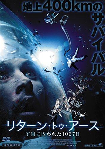 リターン・トゥ・アース 宇宙に囚われた1027日 [DVD] -