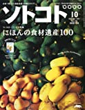 SOTOKOTO (ソトコト) 2011年 10月号 [雑誌]