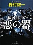 棟居刑事の悪の器 (角川文庫)