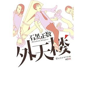 外天楼 (講談社コミックス) [Kindle版]