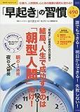 「早起き」の習慣―誰でもできる!明日からできる!失敗しない! (SAKURA・MOOK 54 楽LIFEヘルスシリーズ)
