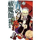 青の祓魔師 コミック 1-7巻 セット (ジャンプコミックス)