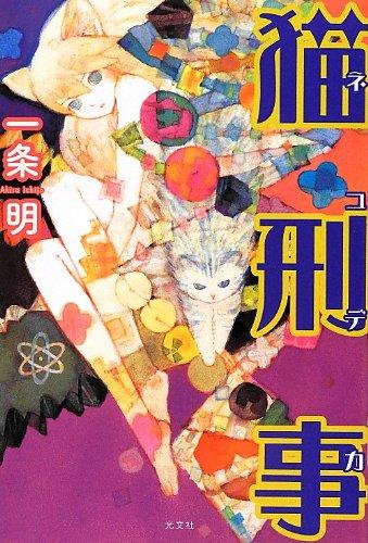 猫刑事(ネコデカ)