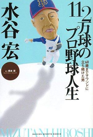 水谷宏112万球のプロ野球人生―60歳までマウンドに立ち続けた男 (GAKKEN SPORTS BOOKS)