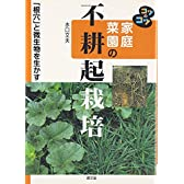 家庭菜園の不耕起栽培―「根穴」と微生物を生かす (コツのコツシリーズ)