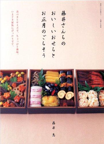 藤井さんちのおいしいおせちとお正月のごちそう―食べきりサイズで、ちょっぴり薄味。いまどき家族にぴったりです。 (別冊すてきな奥さん)