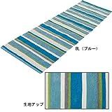 HATAS(ハタス)ヨガコットンラグ ブルー YR003