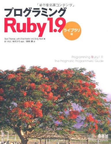 プログラミングRuby1.9