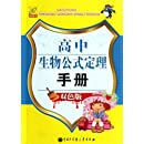 High School Biology Formula and Theorem Handbook-Duotone Edition (Chinese Edition)