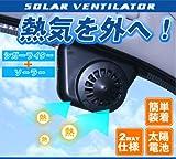 エコー対策 ソーラー電池+シガーソケット 簡単装着 車用排熱換気ファン ソーラーベンチレーター CV001