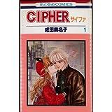 CIPHERサイファ 全12巻完結セット(花とゆめCOMICS)