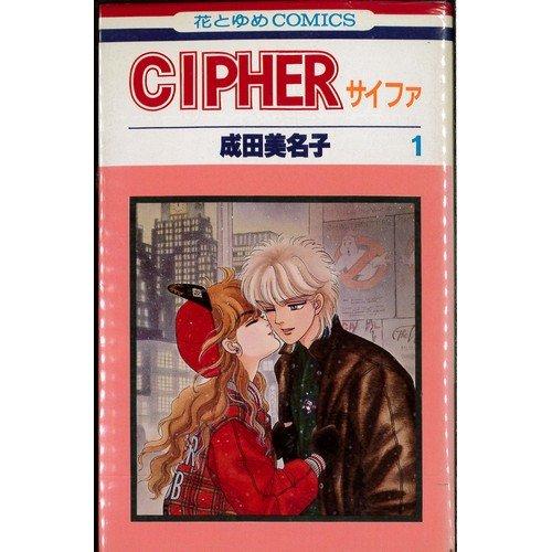 CIPHERサイファ 全12巻完結セット