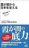 霞が関から日本を変える (マイナビ新書)