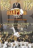 優勝 読売ジャイアンツ2009 栄光のV3!新たなる黄金時代の到来