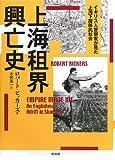 上海租界興亡史―イギリス人警察官が見た上海下層移民社会