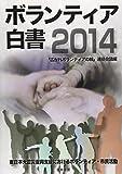 ボランティア白書〈2014〉東日本大震災復興支援におけるボランティア・市民活動