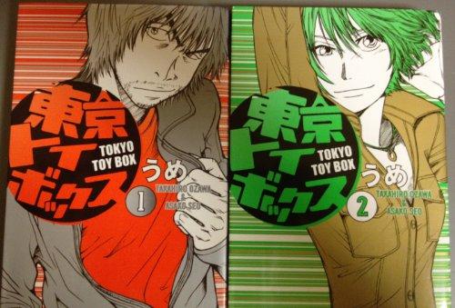 東京トイボックス 1~最新巻(モーニングKC) [マーケットプレイス コミックセット]