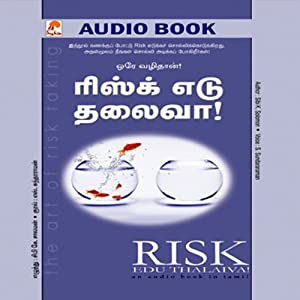Risk Edu Thalaiva Audiobook