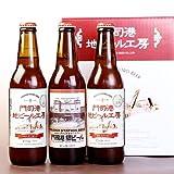 門司港 地ビール もじこう 地麦酒 クラフトビール 330ml 3種類 合計3本セット 化粧箱入り
