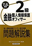金融個人情報保護オフィサー2級問題解説集〈2011年6月受験用〉 (個人情報保護オフィサー認定試験)