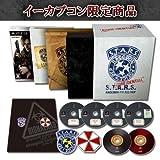BioHazard 15th Anniversary Box [e-capcom Limited Edition] [Japan Import]