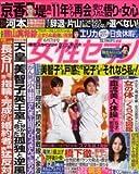 週刊女性セブン 2012年6月7日号