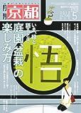 月刊 京都 2012年 05月号 [雑誌]