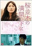 桜並木の満開の下に[DVD]