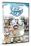 海底超特急 マリン・エクスプレス(PPV-DVD)手塚治虫 アニメワールド