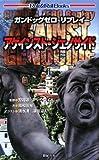 ガンドッグゼロ リプレイ アゲインスト・ジェノサイド (Role&Roll Books) (Role & RollBooks)(岡和田 晃)