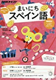NHKラジオ まいにちスペイン語 2016年 04 月号 [雑誌]